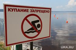 Клипарт. Вывески. Пермь, пляж, купание запрещено