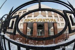 Ханты-Мансийск, прокуратура