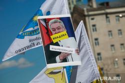 Митинг против закона о реновации Москвы. Москва, плакаты, пятиэтажка, собянин, надоел, реновация