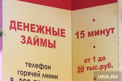 Клипарт. Екатеринбург, быстрые кредиты, микрокредитование