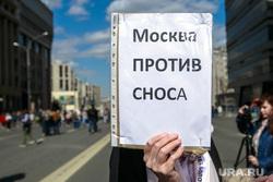 5-ая годовщина Болотной площади. Митинг на проспекте Сахарова. Москва, протест, реновация, москва против сноса