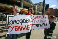 5-ая годовщина Болотной площади. Митинг на проспекте Сахарова. Москва, плакаты, лгбт активисты, радужные, борцы за права гомосексуалов, гомофобия убивает