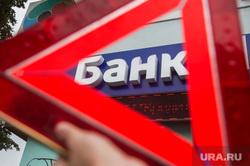 Знак аварийной остановки. Екатеринбург, банк, знак аварийной остановки