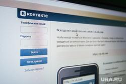 Клипарт. Екатеринбург, вконтакте, социальные сети, соцсети, дуров павел
