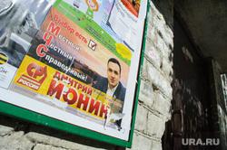 Предвыборная агитация на улицах Екатеринбурга, ионин дмитрий, наружная реклама, партия справедливая россия, губернаторские выборы, выборы 2017, предвыборная агитация