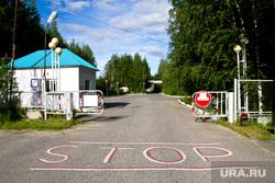 Санаторий Самотлор. Нижневартовск., ворота, въезд запрещен, стоп