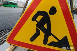 Виды Екатеринбурга, дорожные работы, дорожный знак, ремонт дороги