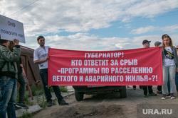 Пикет против застройщика Владимира Баскаля. Курган, пикет против баскаля