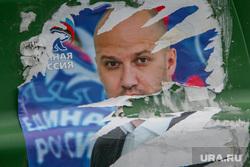 Выборы 2017. Курган, единая россия, исламов артем, плакат порван, выборы 2017