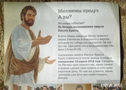 Свидетели Иеговы, агитационные материалы, свидетели иеговы