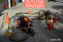 Виды Екатеринбурга, новостройка, новое жилье, люк канализации, ипотека, слесарь, консультация, ремонтные работы, покупка квартиры, рабочий