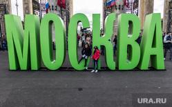 Клипарт. Москва. Сентябрь 2013 год, парк горького, буквы, москва