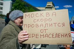 Митинг против закона о реновации Москвы. Москва, плакаты, митинг, понаехали, нерезиновая, снобизм, не резиновая, перенаселение, москва