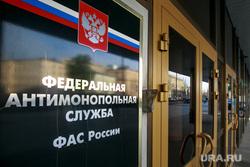 Федеральная антимонопольная служба, вывеска. Москва, фас, федеральная антимонопольная служба