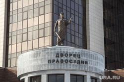 Вынесение приговора Петлину. Екатеринбург, дворец правосудия, областной суд, фемида