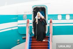 Кирилл патриарх Московский Архив 2010 Челябинск, трап, патриарх кирилл