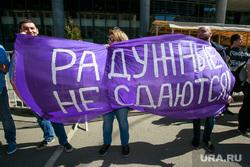 5-ая годовщина Болотной площади. Митинг на проспекте Сахарова. Москва, лгбт активисты, радужные, борцы за права гомосексуалов, радужные не сдаются