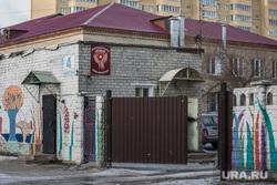 Дом-интернат на Ляпустина, 4. Екатеринбург, интернат, улица ляпустина4
