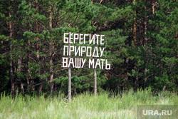 Клипарт depositphotos.com, берегите природу, берегите лес, экология