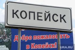 Копейск Челябинск, копейск знак