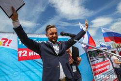 Митинг сторонников Навального 12 июня. Тюмень, куниловский александр, митинг навального, митинг против коррупции