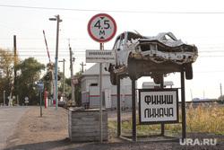 Открытие мемориальных досок в средней школе № 1 город Петухово Курганская обл, финиш лихача, разбитый автомобиль памятник