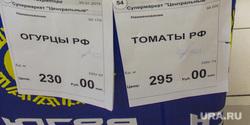 Цены. Юграторг. Ханты-Мансийск., помидоры, цены, огурцы