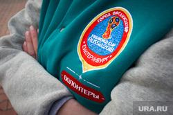 Виды Екатеринбурга, волонтеры, russia2018, чм-2018, fifa world cup, fifa2018, мундиаль