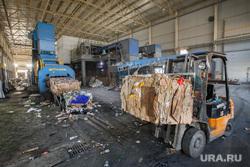 Полигон ТБО и цех сортировки. «Спецавтобаза». Екатеринбург, мусор, спецтехника, тбо, гора, погрузчик, отходы, сортировка мусора, хлам, переработка, макулатура, куча, окружающая среда, экология, отбросы, помои, спрессованный мусор, прессованный