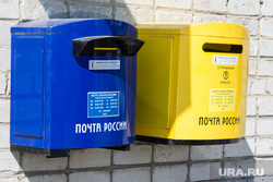 Клипарт 3. Нижневартовск., почта россии, почтовые ящики
