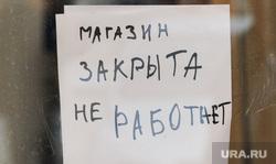 Чечня, магазин закрыта