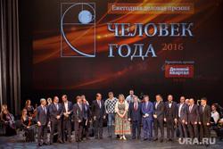 Церемония награждения «Человек года-2016». (ПЕРЕЗАЛИТО) Екатеринбург, общее фото, лауреаты, человек года 2016