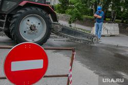 Разное. Курган, ремонтные работы, проезд запрещен, знак кирпич, пила для асфальта, вскрытие дорожного покрытия