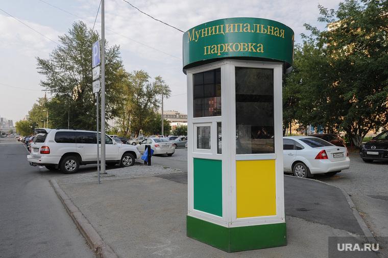 Муниципальная парковка Челябинск, будка, муниципальная парковка