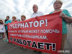 Митинг обманутых дольщиков 2. Пермь