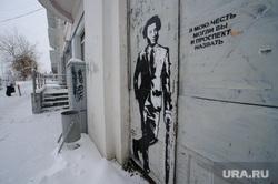Стрит-арт на улицах Екатеринбурга, уличное искусство, стрит-арт, пушкин александр, илья мозги, улица пушкина9