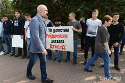 Пикет против оптимизации спортивной школы Атлет. Челябинск, цикунков сергей, не допустим захвата атлета