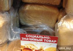 Цены на социально значимые продукты. Магазин Проспект. Челябинск., хлеб