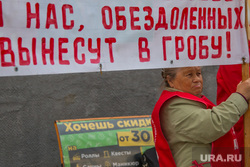 Пикет КПРФ против добычи урана в Курганской области. Курган, лозунг, пикет кпрф