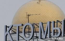Надпись от команды Тимы Ради на крыше Приборостроительного завода. Екатеринбург, крест, православие, религия, надпись на крыше