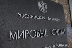 Борис Малафеев. Екатеринбург, мировой суд