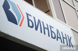 Российский коммерческий банк