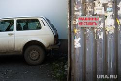 Виды Екатеринбурга, парковка, машины не ставить, автомобиль, машина