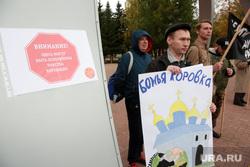 Митинг против «мракобесия». Пермь