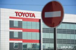 Клипарт. разное. 5 апреля 2014г, кирпич, дорожный знак, тойота, Toyota