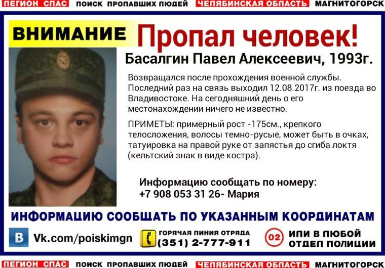 Татуированный военнослужащий изМагнитогорска пропал попути изВладивостока
