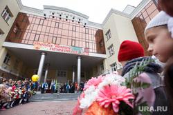 1ое сентября. День знаний. Линейка в 5ой гимназии. Екатеринбург, гимназия №5, 1 сентября