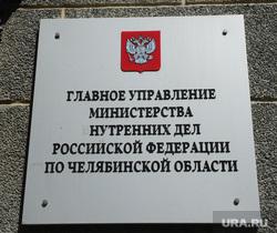 ГУ МВД Челябинской области. Челябинск.