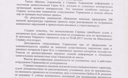Прокурор подтвердил факт фальсификации