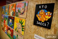 Персональная выставка-галерея Васи Ложкина (Алексея Куделина) в ТЦ «Европа». Екатеринбург, выставка картин, кто здесь, картины ложкина